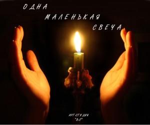 фестиваль одна маленькая свеча