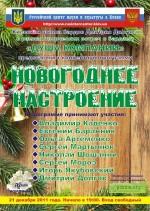 новогоднее настроение, школа бардов, дмитрий долгов