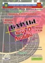 школа бардов, уроки гитары,киев,долгов, поэты,барды поют о любви