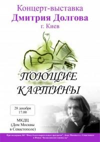 выставка, дмитрий долгов, живопись, киев