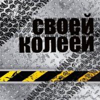 киевская школа бардов, арт-студия Своей коллей,  Дмитрий Долгов