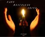 одна свеча, киев, уроки гитары, долгов,авторская песня